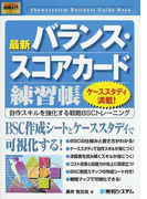 最新バランス・スコアカード練習帳 自作スキルを強化する戦略BSCトレーニング (How‐nual図解入門 ビジネス)