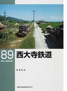 西大寺鉄道 (RM LIBRARY)