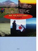 千島列島の山を目指して 知床、千島、カムチャッカ紀行