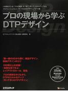 プロの現場から学ぶDTPデザイン いま売れている「プロの実例」を「見て」「作って」スキルアップするプロフェッショナルユーザーのためのデザインノウハウ集