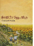 和紙ちぎり絵の魅力 小谷良枝作品集 1