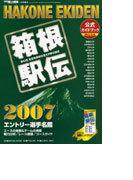 箱根駅伝公式ガイドブック 第83回東京箱根間往復大学駅伝競走 2007
