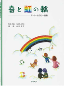 音と虹の輪 アート・セラピー曲集
