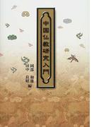 中国仏教研究入門