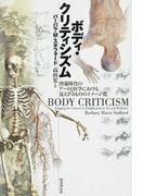 ボディ・クリティシズム 啓蒙時代のアートと医学における見えざるもののイメージ化