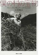 僕の村の宝物 ダムに沈む徳山村山村生活記 第2版