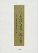 川田聖定大僧正式文集