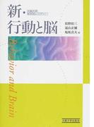 新・行動と脳 (大阪大学新世紀レクチャー)(大阪大学新世紀レクチャー)