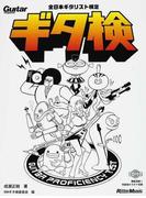 ギタ検 全日本ギタリスト検定 問題フレーズに挑戦して、実力がわかる!上がる! (リットーミュージック・ムック)