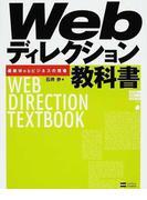 Webディレクション教科書 最新Webビジネスの現場