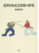 近世日本武芸思想の研究 (神戸学院大学人文学部人間文化研究叢書)