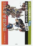 江戸吟味問答控 江戸文化歴史検定出題問題公式解説集 第1回3級編