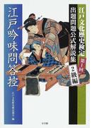 江戸吟味問答控 江戸文化歴史検定出題問題公式解説集 第1回2級編