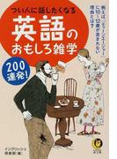 つい人に話したくなる英語のおもしろ雑学200連発! (KAWADE夢文庫)(KAWADE夢文庫)