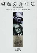 啓蒙の弁証法 哲学的断想 (岩波文庫)(岩波文庫)