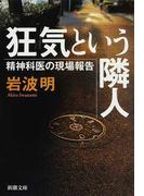 狂気という隣人 精神科医の現場報告 (新潮文庫)(新潮文庫)