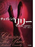 チェイシング・リリー (ハヤカワ・ミステリ文庫)(ハヤカワ・ミステリ文庫)