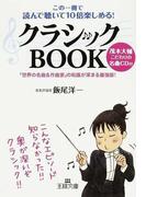 クラシックBOOK この一冊で読んで聴いて10倍楽しめる! 「世界の名曲&作曲家」の知識が深まる最強版! (王様文庫)(王様文庫)