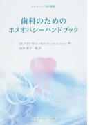 歯科のためのホメオパシーハンドブック (ホメオパシー海外選書)