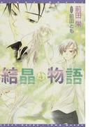 結晶物語 4 (新書館ウィングス文庫 Wings novel)