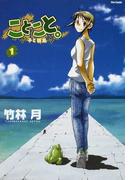 ことこと。 子と孤島 1 (Flex Comix)(Flex Comix(フレックスコミックス))