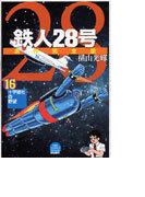 鉄人28号 16 原作完全版 十字結社の野望 (希望コミックス)
