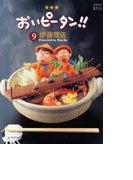おいピータン!! 9 (ワイドKC)(ワイドKC)