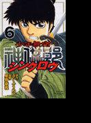 少年無宿シンクロウ 6 (講談社コミックス SHONEN MAGAZINE COMICS)(少年マガジンKC)