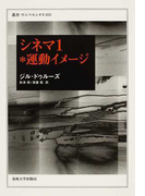 シネマ 1 運動イメージ (叢書・ウニベルシタス)
