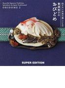 貴道裕子のおびどめ 2 (伝えたい日本の美しいもの)