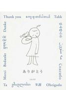 ありがとう 77言語の「ありがとう」