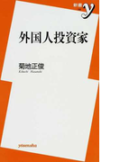外国人投資家 (新書y)