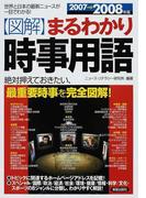 〈図解〉まるわかり時事用語 世界と日本の最新ニュースが一目でわかる! 絶対押えておきたい、最重要時事を完全図解! 2007→2008年版