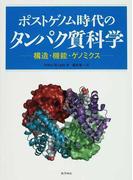 ポストゲノム時代のタンパク質科学 構造・機能・ゲノミクス