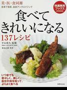 食べてきれいになる137レシピ 食事で簡単、最新アンチエイジング (特選実用ブックス COOKING 美・医・食同源)