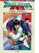 闘竜伝 2 ライバル登場!? (ポプラポケット文庫)(ポプラポケット文庫)