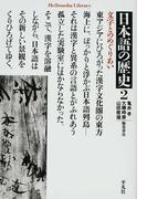 日本語の歴史 2 文字とのめぐりあい (平凡社ライブラリー)(平凡社ライブラリー)