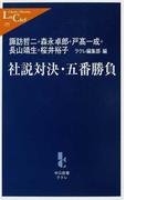 社説対決・五番勝負 (中公新書ラクレ)(中公新書ラクレ)