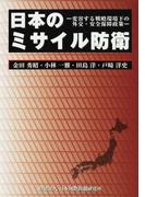 日本のミサイル防衛 変容する戦略環境下の外交・安全保障政策