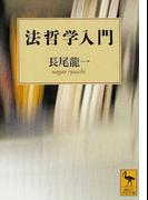 法哲学入門 (講談社学術文庫)(講談社学術文庫)
