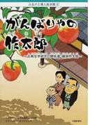 がんばりやの作太郎 古典文学研究の開拓者・藤岡作太郎 (ふるさと偉人絵本館)