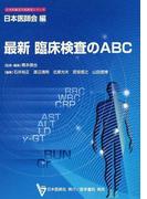 最新臨床検査のABC (日本医師会生涯教育シリーズ)
