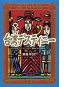 台湾デスティニー (琉球発コラムで読む最新台湾事情)
