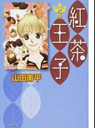 紅茶王子 第5巻 (白泉社文庫)(白泉社文庫)