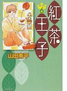 紅茶王子 第6巻 (白泉社文庫)(白泉社文庫)