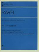 ラヴェル ピアノ作品全集 第2巻 (zen‐on piano library)