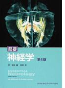 簡要神経学 第4版