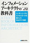 インフォメーションアーキテクトの教科書 ユーザーニーズとビジネスゴールを基にしたWebサイト設計