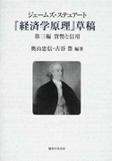 ジェームズ・ステュアート『経済学原理』草稿 第三編貨幣と信用