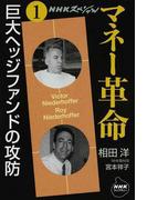 マネー革命 1 巨大ヘッジファンドの攻防 (NHKライブラリー NHKスペシャル)